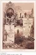 Vintage Russian poster - 1842-1892